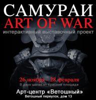 Выставка «Самураи: искусство войны» - 26 ноября  2010 - 28 февраля 2011