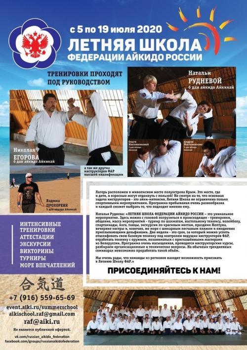 Летняя Школа ФАР в Крыму 2020 - c 5 по 19 июля