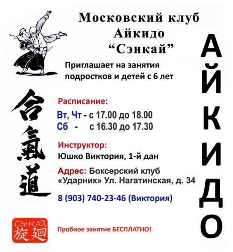 Новый зал айкидо для детей и подростков на Коломеской